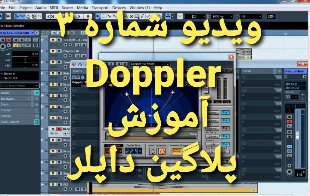 آموزش میکس و مسترینگ   آموزش پلاگین داپلر Doppler