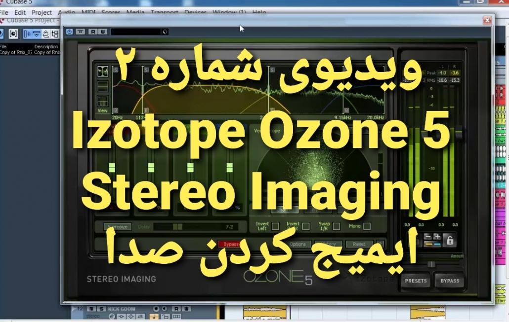 آموزش میکس و مسترینگ   izotope ozone 5 stereo imaging
