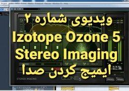 آموزش میکس و مسترینگ | izotope ozone 5 stereo imaging