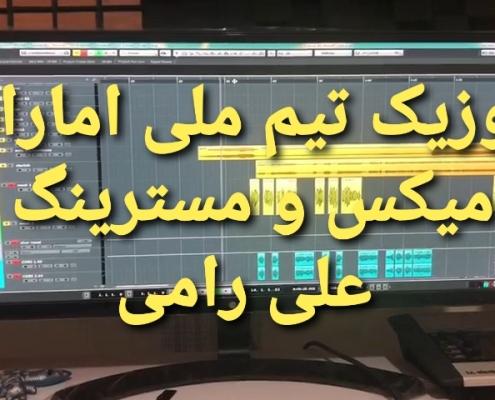 میکس و مسترینگ علی رامی | موزیک تیم ملی امارات