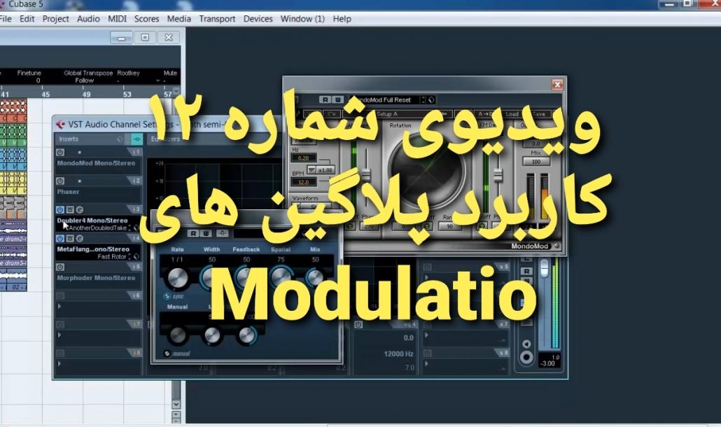 آموزش میکس و مسترینگ   کاربرد پلاگینهای Modulation
