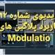 آموزش میکس و مسترینگ | کاربرد پلاگینهای Modulation