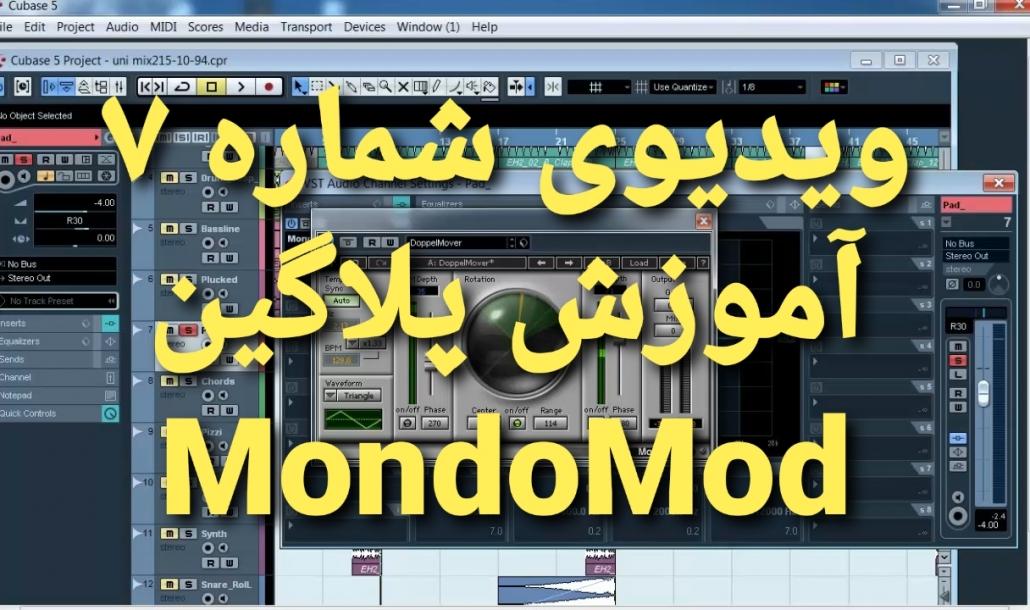 آموزش میکس و مسترینگ | پلاگین MondoMod