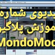 آموزش میکس و مسترینگ   پلاگین MondoMod