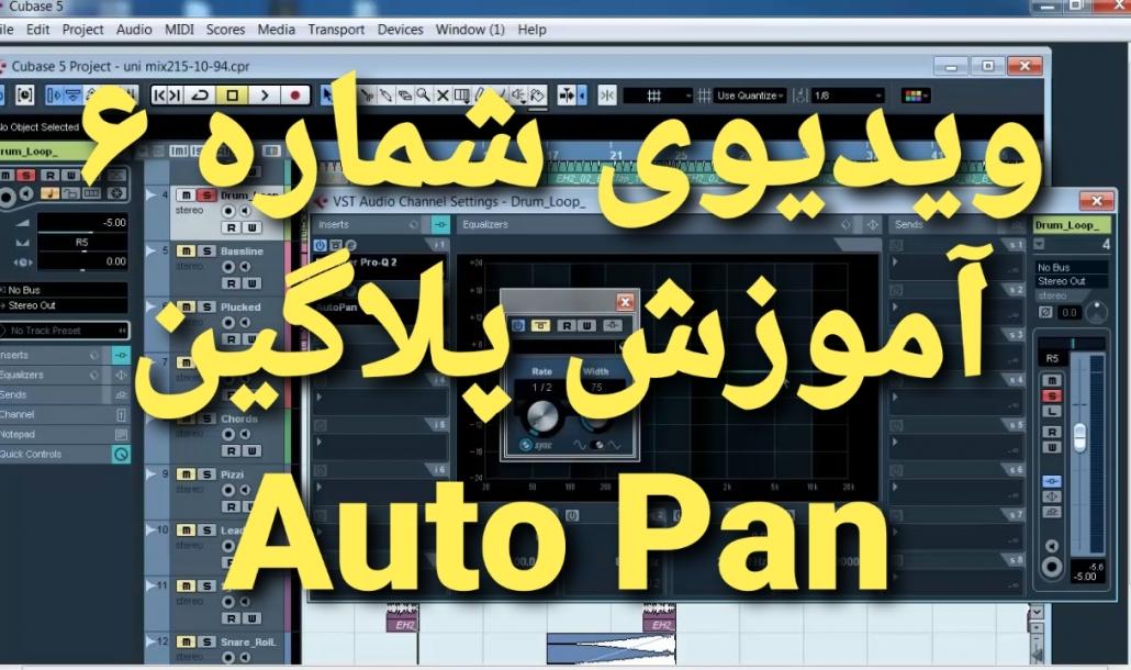 آموزش میکس و مسترینگ   Auto Pan
