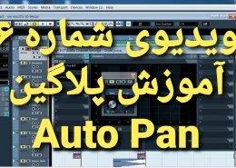 آموزش میکس و مسترینگ | Auto Pan