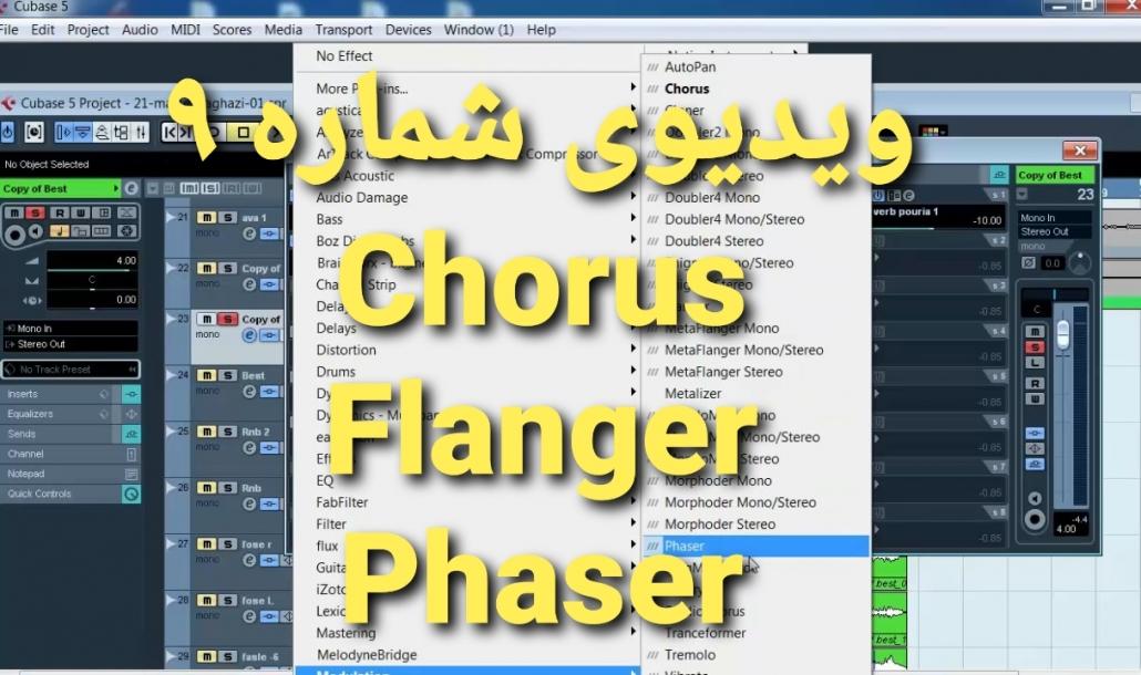 آموزش میکس و مسترینگ   Chorus - Flanger - Phaser