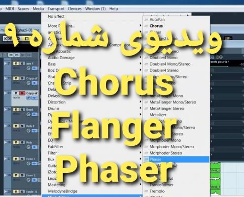 آموزش میکس و مسترینگ | Chorus - Flanger - Phaser