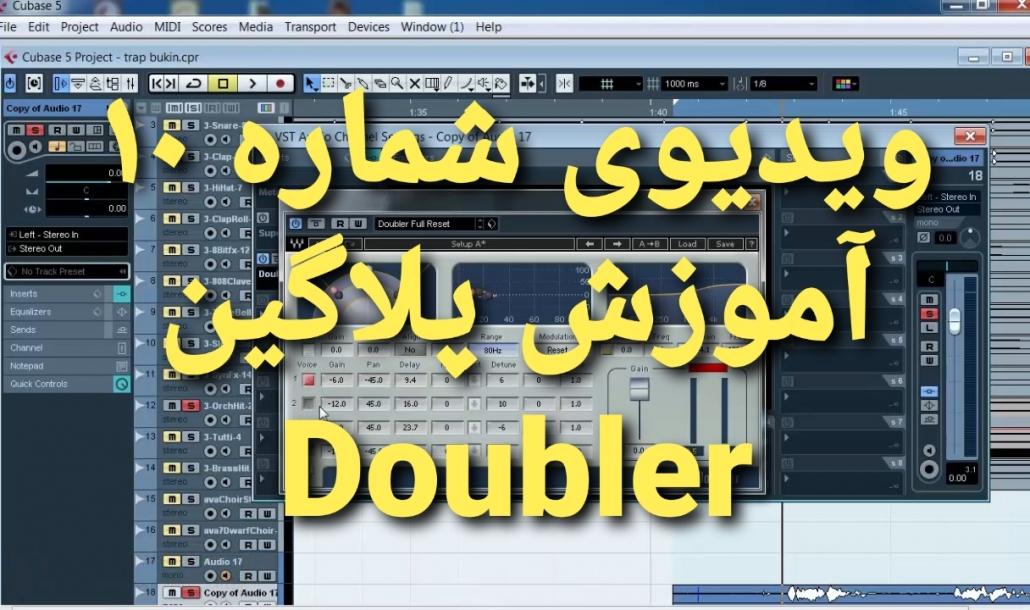 آموزش میکس و مسترینگ   Doubler