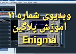 آموزش میکس و مسترینگ | Enigma