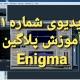 آموزش میکس و مسترینگ   Enigma