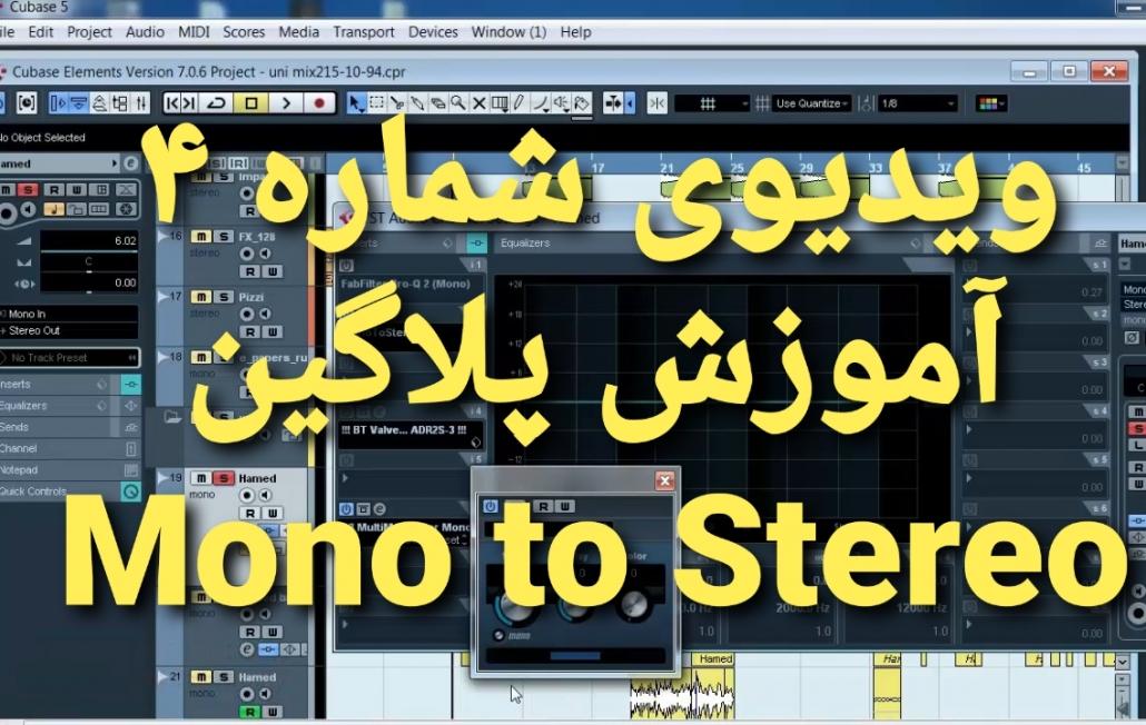 آموزش میکس و مسترینگ   Mono to Stereo