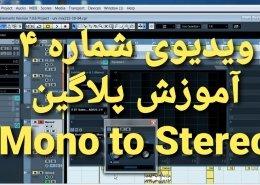 آموزش میکس و مسترینگ | Mono to Stereo