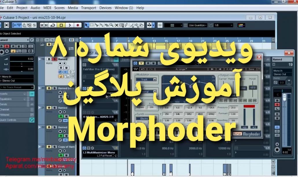 آموزش میکس و مسترینگ   Morphoder