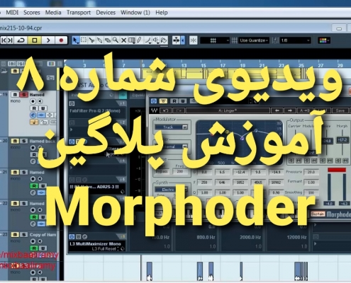 آموزش میکس و مسترینگ | Morphoder