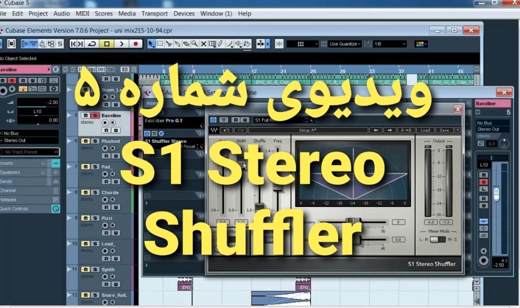 آموزش میکس و مسترینگ   S1 Stereo Shuffler