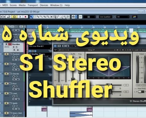 آموزش میکس و مسترینگ | S1 Stereo Shuffler
