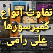 تفاوت انواع کمپرسورها | علی رامی