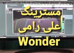 مسترینگ علی رامی | Wonder