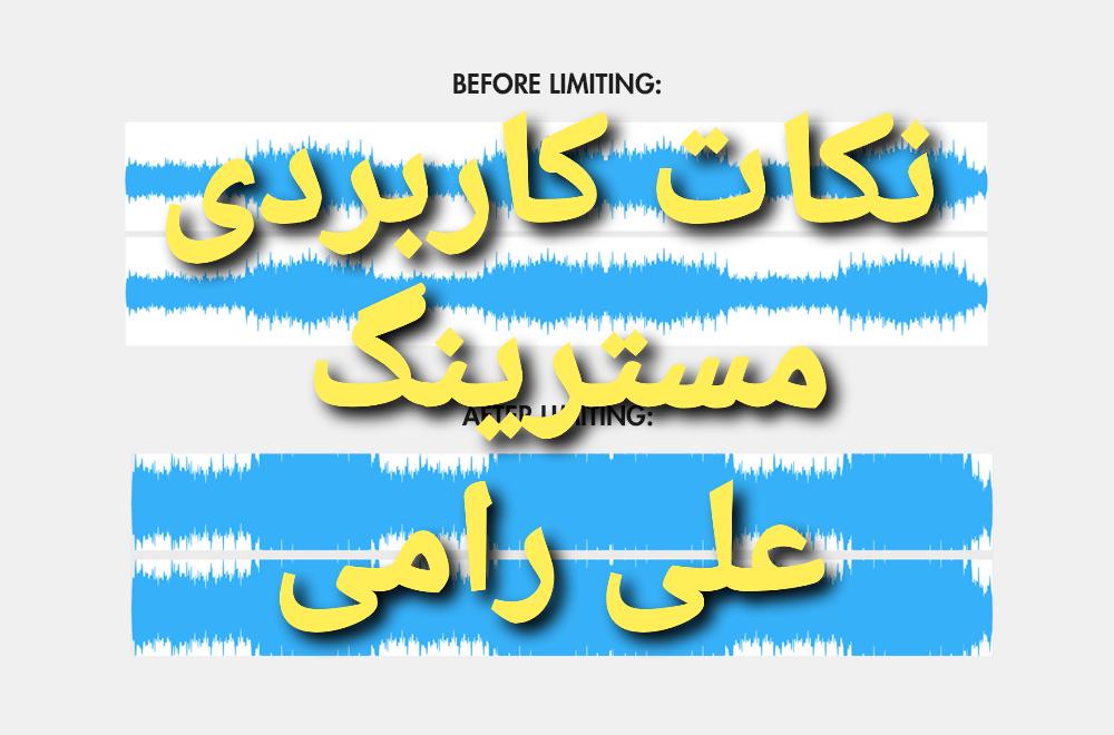 نکات کاربردی مسترینگ | علی رامی
