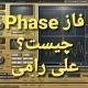 فاز Phase چیست