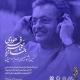 علی رامی نامزد بهترین میکس و مسترینگ سبک ارکسترال جایزه ناصر فرهودی