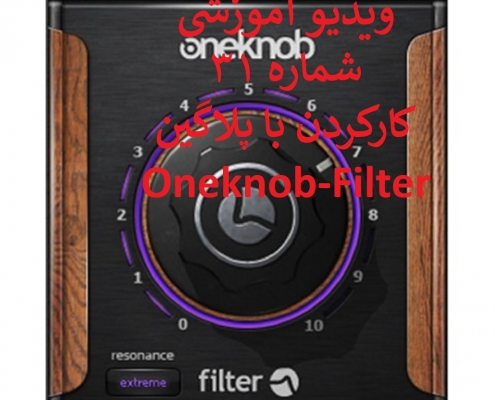 پلاگینی مناسب برای فیلتر کردن لاین های صوتی