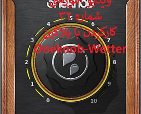 oneknob-wetter