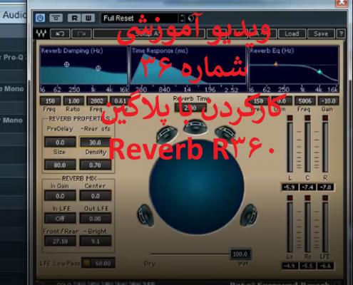 ریورب R360