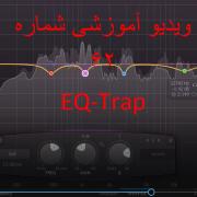EQ trap of vocal